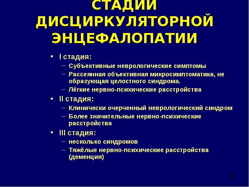 Препараты при дисциркуляторной энцефалопатии 2 степени ...